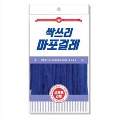 쓱싹 국산 싹쓰리 마포 걸레  35x20 1P