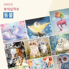 DIY 보석십자수 - 동물 22종 택1_(1616659)