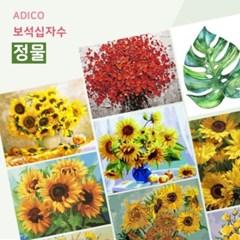 DIY 보석십자수 - 정물 13종 택1_(1616658)