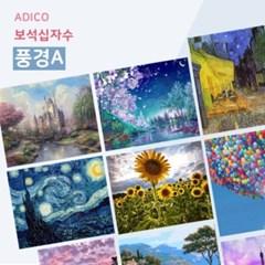DIY 보석십자수 - 풍경A 30종 택1_(1616657)