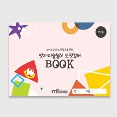 마미아트M-영재미술놀이 도형컬러북