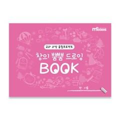 마미아트M-창의뿜뿜 드로잉북