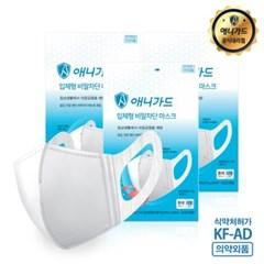 애니가드 새부리형 KF_AD  비말 마스크 3매입X20개_총60매 개별포장