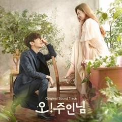 오! 주인님 OST - MBC 수목드라마