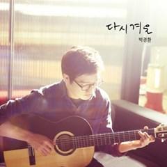 재주소년 박경환 - 솔로 1집 [다시 겨울] LP