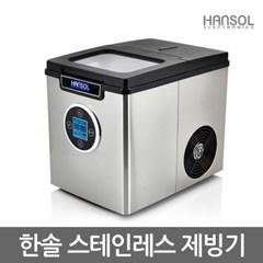 한솔일렉트로닉스 제빙기 HSI-012KB_(1655455)