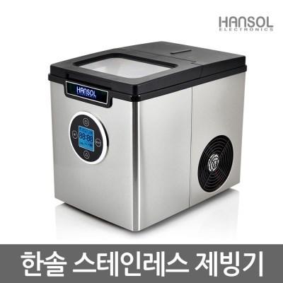 한솔일렉트로닉스 제빙기 HSI-012KB