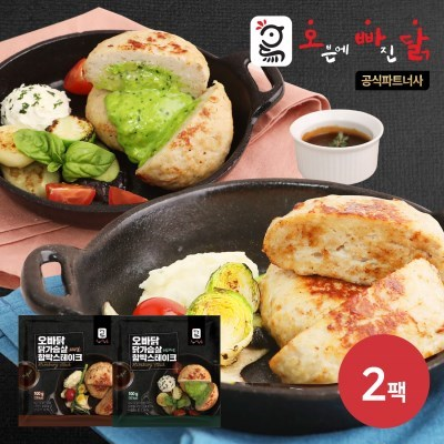 [오빠닭] 닭가슴살 함박스테이크 100g 2종 1+1
