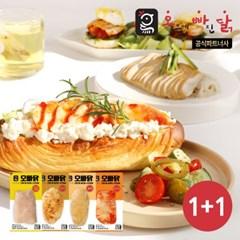 [오빠닭] 프레시업 슬라이스 닭가슴살 100g 4종 1+1팩