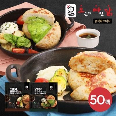 [오빠닭] 닭가슴살 함박스테이크 100g 2종 50팩