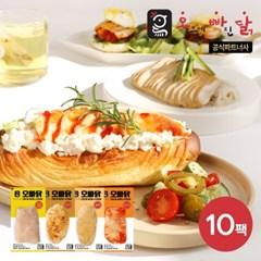 [오빠닭] 프레시업 슬라이스 닭가슴살 100g 4종 10팩
