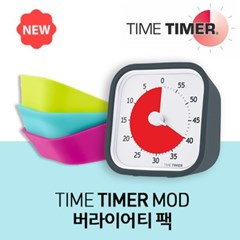 [Time Timer] 타임타이머 MOD 버라이어티 팩