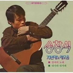 송창식 - 70년대 노래 모음 (LP) (180G, 블랙반)