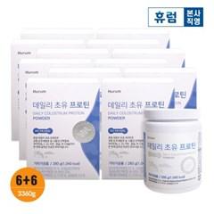 [휴럼] 데일리 초유프로틴 280 g x 6+6병 초유단백질 초_(1533062)