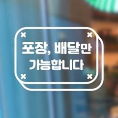 카페 음식점 식당용 포장 배달만 가능합니다 Ver2 스티커