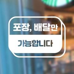 카페 음식점 식당용 포장 배달만 가능합니다 스티커