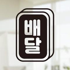 카페 음식점 식당 배달 가능스티커 문패스타일 대형