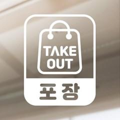 카페 음식점 식당 포장 가능스티커 미니콘 대형
