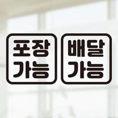 카페 음식점 식당 포장 배달 가능 스티커 안내사인