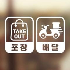 카페 음식점 식당 포장 배달 가능 스티커 미니콘