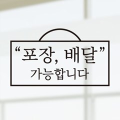 카페 음식점 식당 포장 배달 가능 스티커 제주바다풍