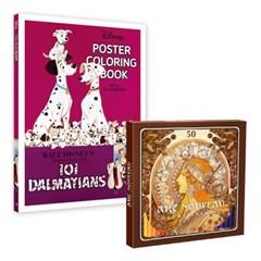 디즈니 포스터 컬러링북+아르누보 50색 색연필 세트