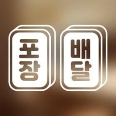 포인트 스티커 포장배달 목각문패