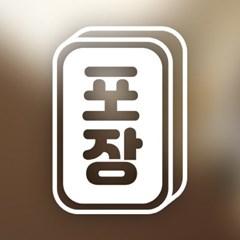 포인트 스티커 포장 목각문패 대형