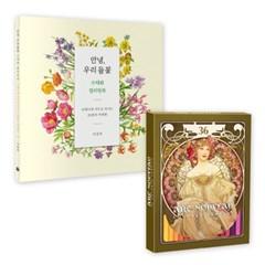 안녕, 우리 들꽃 수채화 컬러링북 + 아르누보 36색 색연필 세트