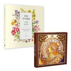 안녕, 우리 들꽃 수채화 컬러링북 + 아르누보 50색 색연필 세트