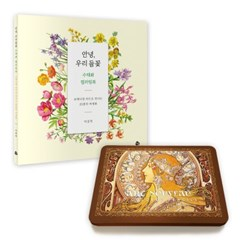 안녕,우리들꽃수채화컬러링북 + 아르누보50색틴케이스색연필세트