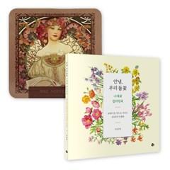 안녕,우리들꽃수채화컬러링북 + 아르누보72색틴케이스색연필세트