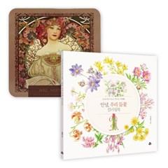 안녕, 우리 들꽃 컬러링북 + 아르누보 72색 틴케이스 색연필 세트