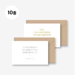 말씀 박 카드(10종)