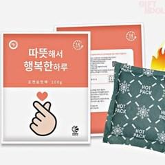 정품 국산 포켓핫팩 100g