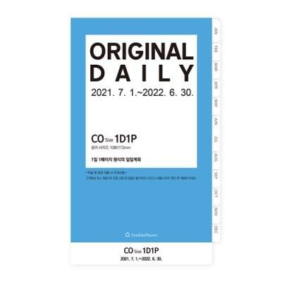 프랭클린플래너 21년 오리지날 1D1P 리필 - 7월(CO)