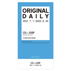 프랭클린플래너 21년 오리지날 1D2P 리필 - 7월(CO)