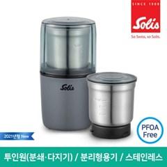 솔리스 스테인레스 전동 분쇄기/믹서기/다지기 TYPE162