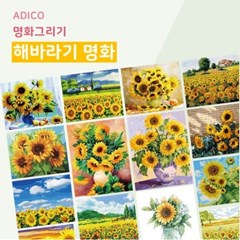 DIY 페인팅 해바라기 명화모음 36종 택1_(1620361)