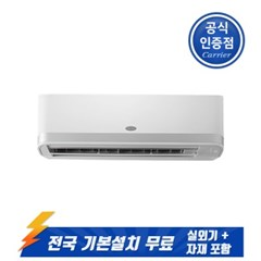 캐리어 냉난방 1등급 벽걸이에어컨 9형 전국기본설치무료 CSV-Q097A