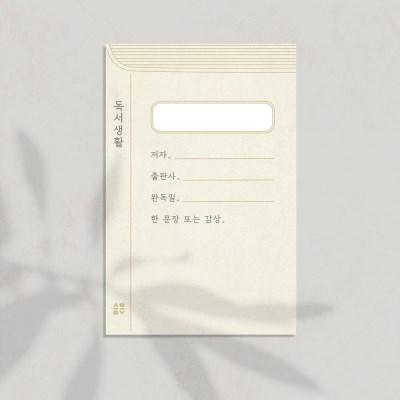 독서생활_메모공감 미니카드 12매입