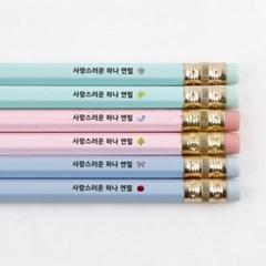 [주문제작]네임연필2B 6자루육각파스텔