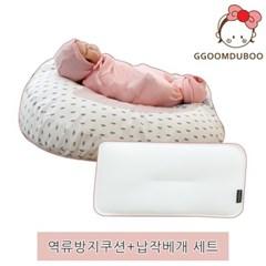 꿈두부 신생아 빅래빗 역류방지쿠션 매쉬 납작베개 2종세트 출산선물