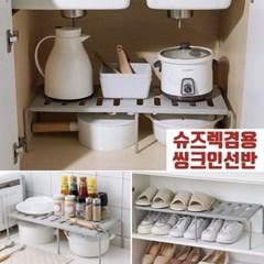 씽크대 싱크대 주방 선반 씽크인 슈즈렉 신발 정리대