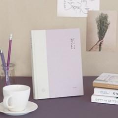 아이코닉 독서기록장 나의작은도서관