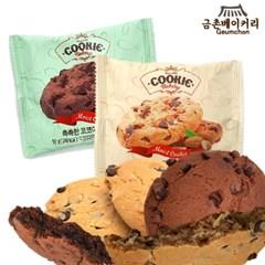 금촌 촉촉한 초코칩쿠키 50g 코코아5+아몬드5
