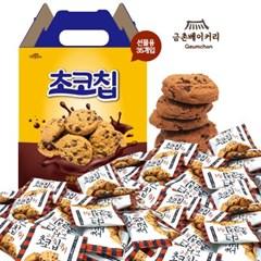금촌 구운 다크초코칩 쿠키 525g/바삭한 쿠키의 정석/개별포장