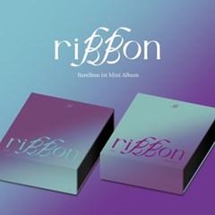 뱀뱀 (BAMBAM) - 미니 1집 [ribbon] (ribbon+Pandora Ver.세트)