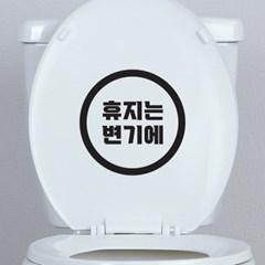 동그라미 휴지는 변기에 휴지통에 가게 화장실 스티커