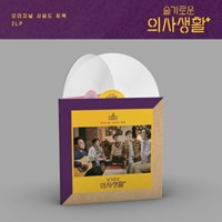 슬기로운 의사생활 O.S.T - TVN 드라마 [투명 밀키 컬러 2LP]